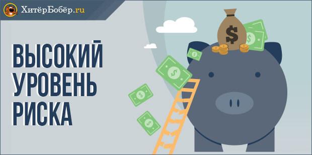 Вклады и инвестиции в МФО