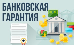 Банковская гарантия_мини
