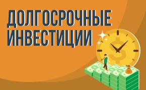 Долгосрочные инвестиции_mini