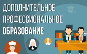 Дополнительное профессиональное образование