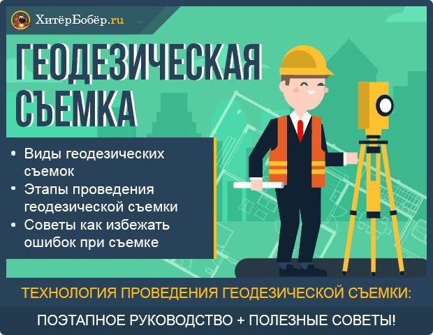 Изображение - Геодезическая съёмка Geodezicheskaya-semka