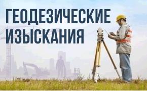Геодезические изыскания_мини
