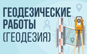 Геодезические работы (геодезия)_мини