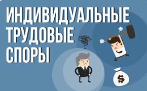 Индивидуальные трудовые споры_mini