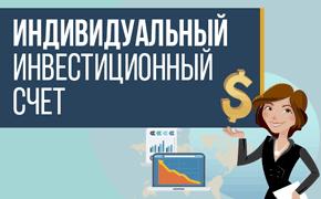 Индивидуальный инвестиционный счет_mini
