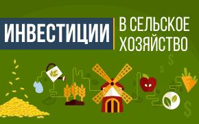Инвестиции в сельское хозяйство_мини