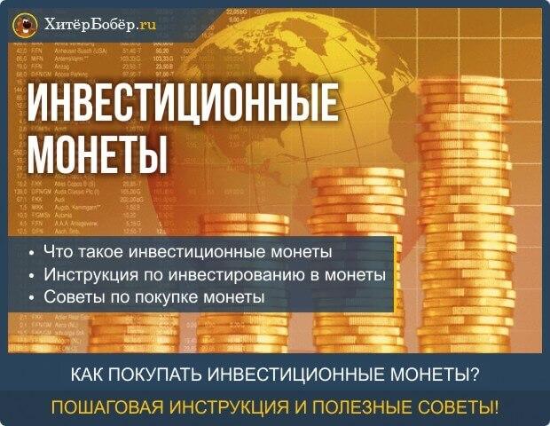 Инвестиции в металлы Где купить золото?