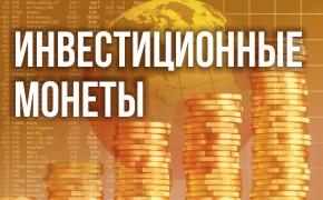 Инвестиционные монеты_мини