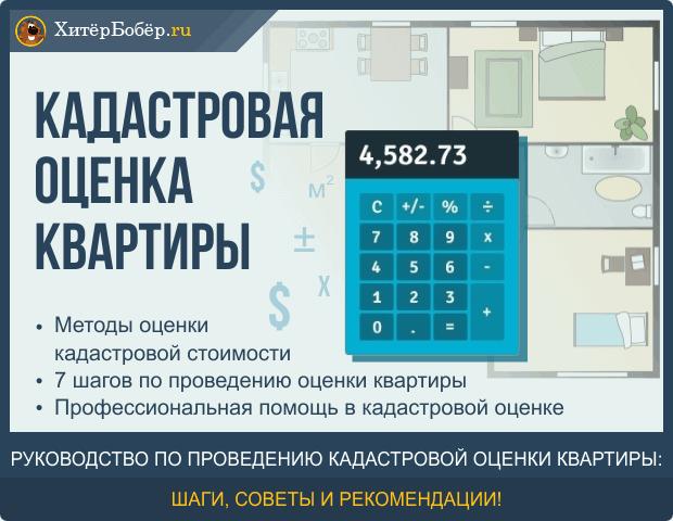 Кадастровая оценка квартиры — пошаговая инструкция как заказать оценку  квартиры + профессиональная помощь в проведении оценки 770e91d6f9b