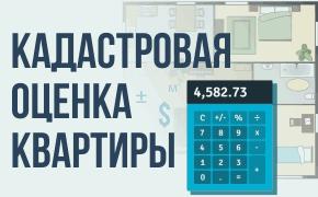 Кадастровая оценка квартиры_мини