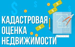 Кадастровая оценка недвижимости_мини