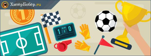 Как купить прогноз на футбол с анализом