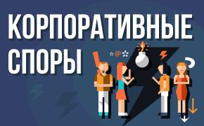 Корпоративные споры_мини