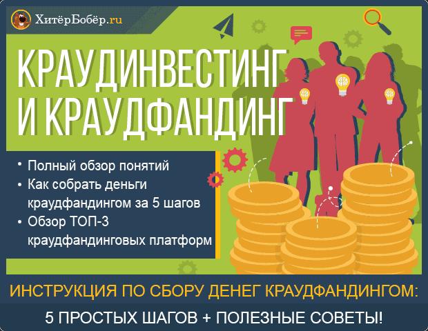Что такое краудинвестинг и краудфандингполный обзор понятий и самых крупных российских площадок для краудфандинга + 5 шагов как собрать деньги на личные нужды краудфандингом