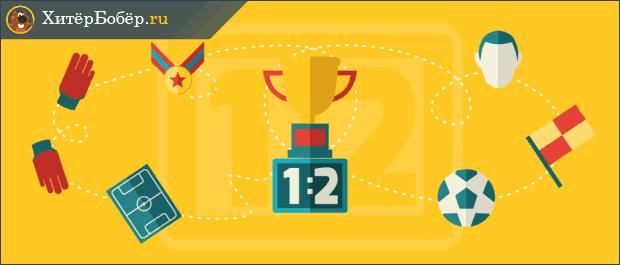 Прогнозы на футбол5 шагов как и где купить прогноз от профессионалов + рейтинг букмекеров