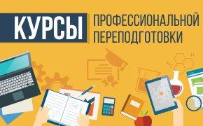 Курсы профессиональной переподготовки_мини
