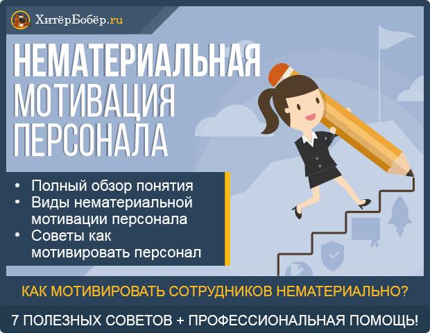 Нематериальная мотивация персонала — как мотивировать персонал
