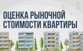Оценка рыночной стоимости квартиры_мини