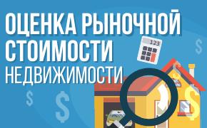Оценка рыночной стоимости недвижимости_мини