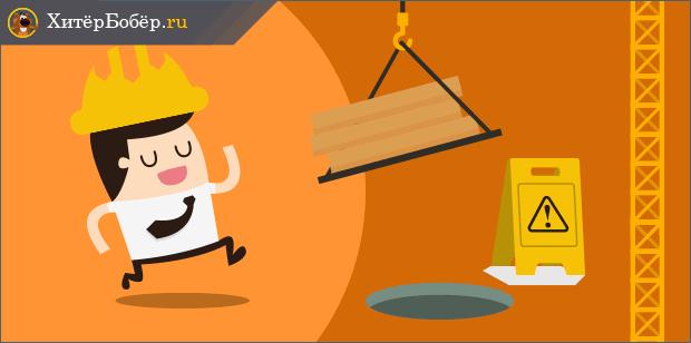 Оценка степени травмоопасности рабочих мест