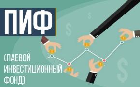 ПИФ (паевой инвестиционный фонд)