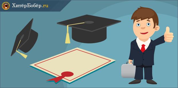 Дополнительное профессиональное образование шагов получения Получение диплома о переподготовке