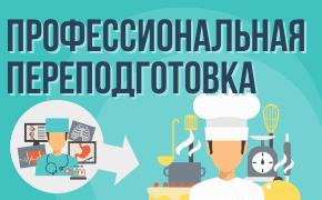 Профессиональная переподготовка_мини