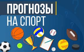 Прогнозы на спорт_мини
