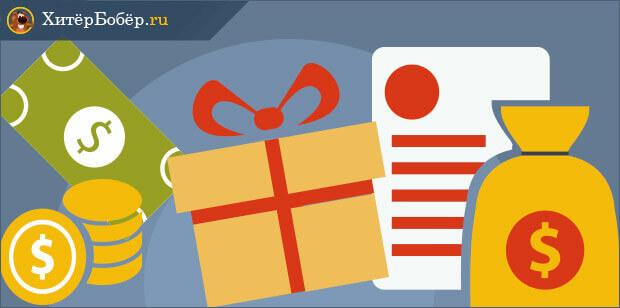 Рассчитываем расходы на подарки инвесторам