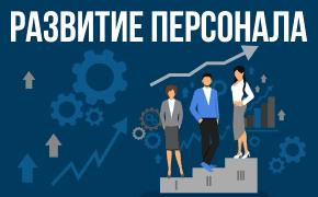Развитие персонала_мини