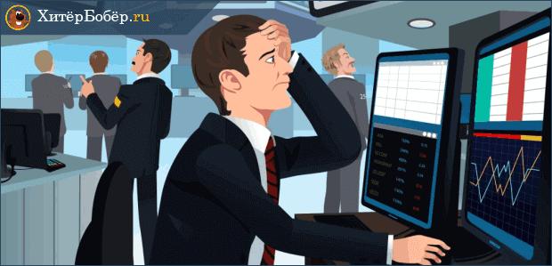 Риски при торговле на валютном рынке Форекс