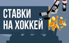 Ставки на хоккей_mini