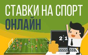Ставки на спорт онлайн_мини