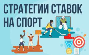 Стратегии ставок на спорт_мини