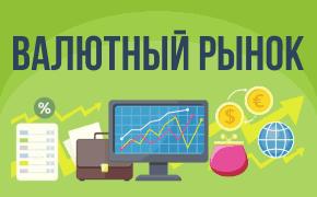 Валютный рынок_мини