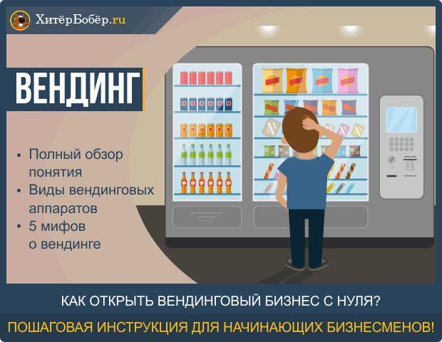 Почему вендинговые автоматы плохо приживаются в России