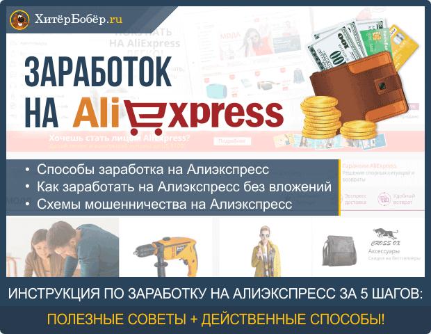Заработок на Алиэкспресс — как заработать деньги без вложений за 5 шагов + советы как не попасться на уловки мошенников