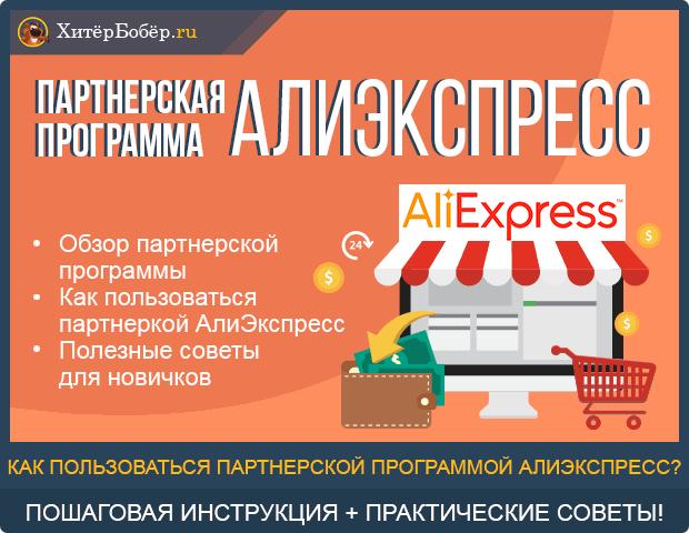 Алиэкспресс партнерская программа