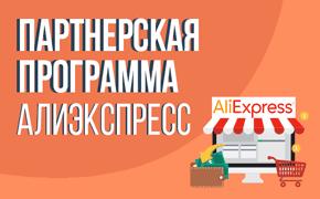 Алиэкспресс партнерская программа_mini