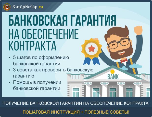 Банковская гарантия на обеспечение контракта