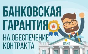 Банковская гарантия на обеспечение контракта_мини