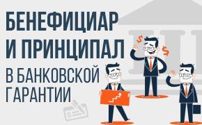 Бенефициар и принципал в банковской гарантии_мини