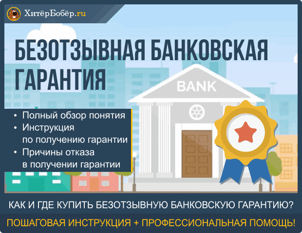 Безотзывная банковская гарантия