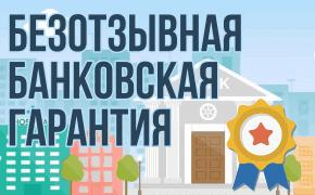 Безотзывная банковская гарантия_мини