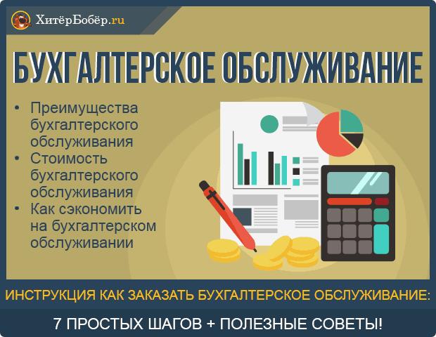 Бухгалтерского обслуживания электронная отчетность в налоговую киров
