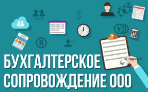 Бухгалтерское сопровождение ООО_мини