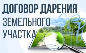 Договор дарения земельного участка_мини