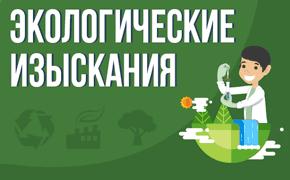 Экологические изыскания