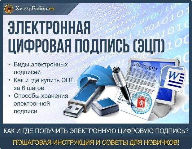 Электронная цифровая подпись ЭЦП