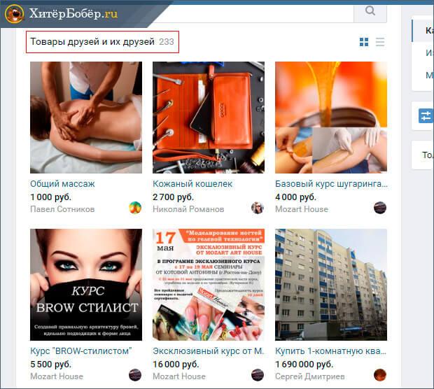 Товары из интернет-магазина ВКонтакте